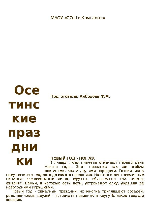 """""""Осетинские праздники"""""""
