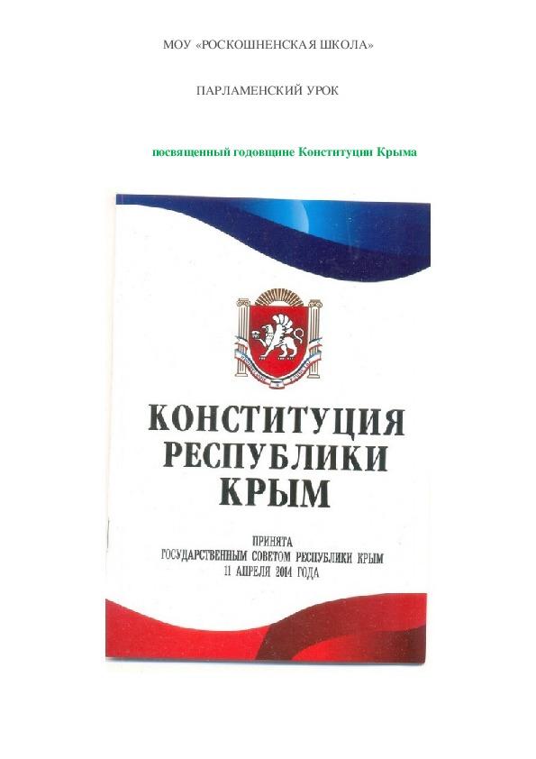 """Разработка классного часа по теме""""Конституция РК"""" 3 класс"""