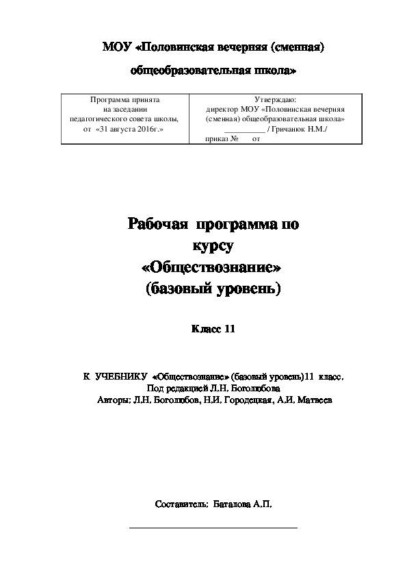 Рабочая программа по обществознанию (11 класс)