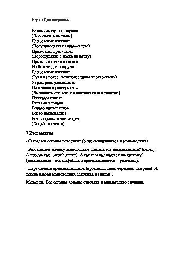 """Конспект  """"Земноводные и пресмыкающиеся"""""""