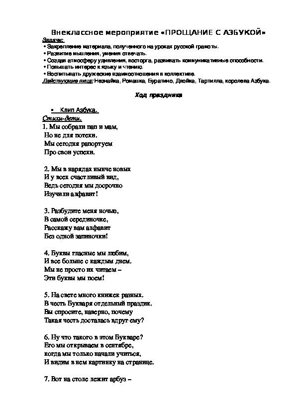 Урок Памяти (4 класс)
