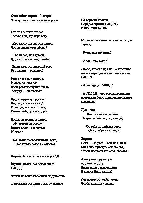 """Творческое выступление отряда ЮИД на конкурс """"Безопасное колесо"""""""
