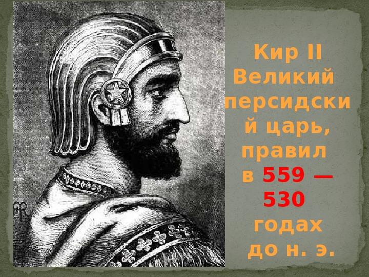 Презентация по истории. ПЕРСИДСКАЯ ДЕРЖАВА «ЦАРЯ ЦАРЕЙ» в 5 классе.