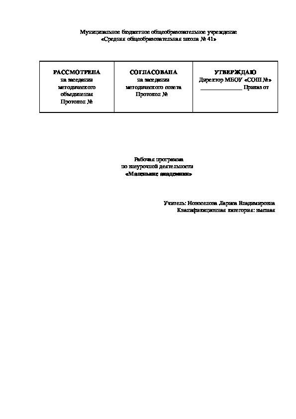 Рабочая программа по внеурочной деятельности   «Маленькие академики»