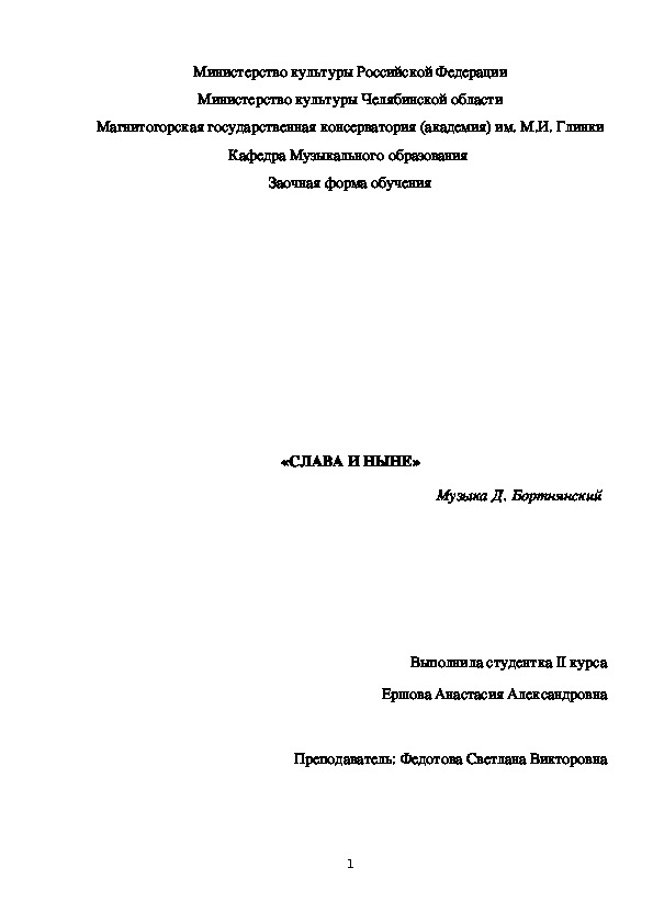 «Слава и ныне» Музыка Д. Бортнянский. Анотация