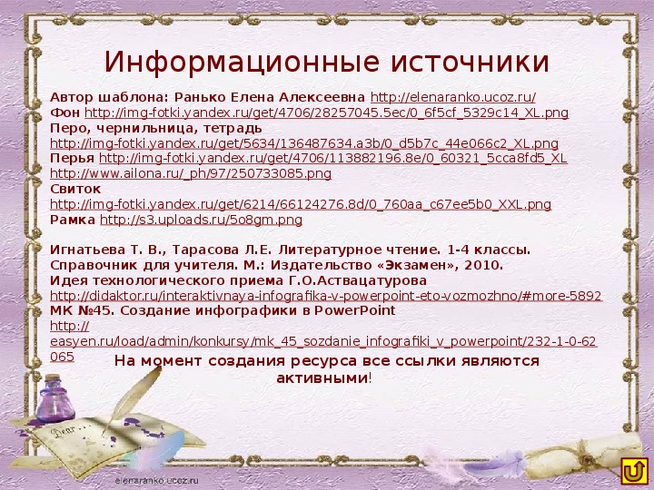 """Дидактический материал к уроку """"Фразеологический словарь. Часть 12"""""""