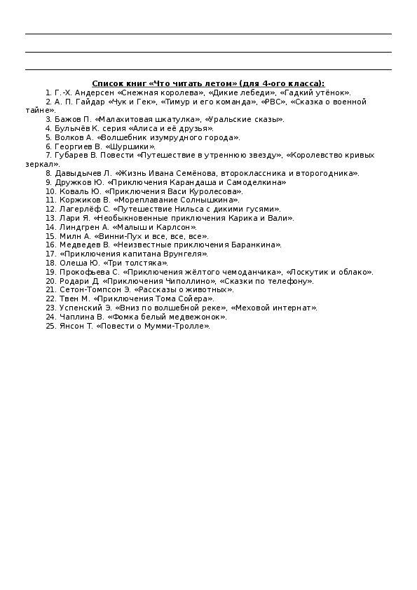 """Дидактический материал """"Летние задания"""" ( 3 класс)"""