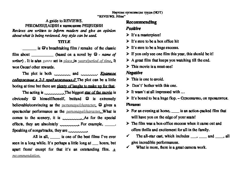 НОТ - Написание рецензий на фильм и книгу (скелет-основа) (7-10 класс, английский язык)