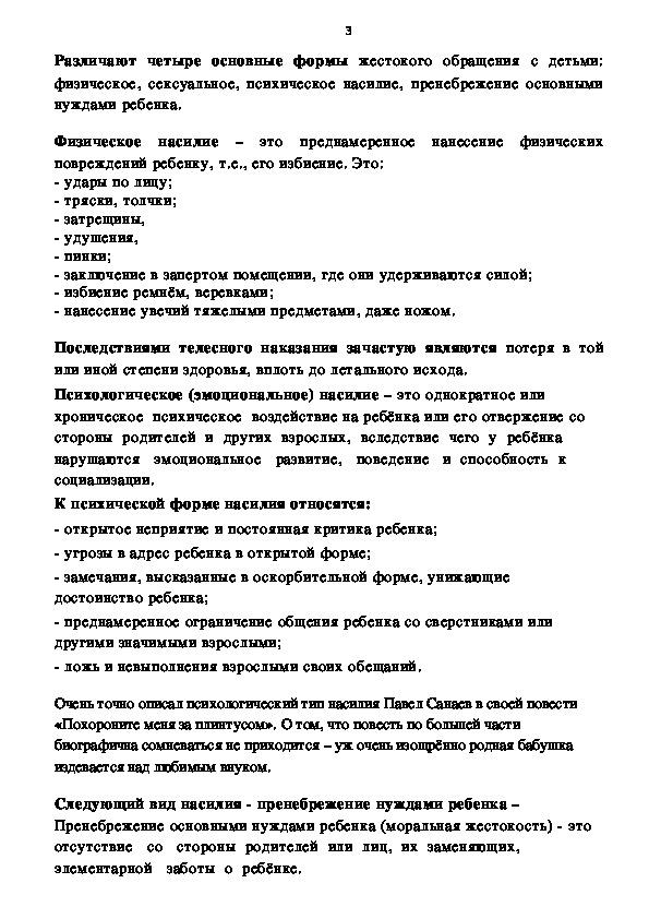"""Общешкольное родительское собрание """"Жестокое обращение с детьми"""""""