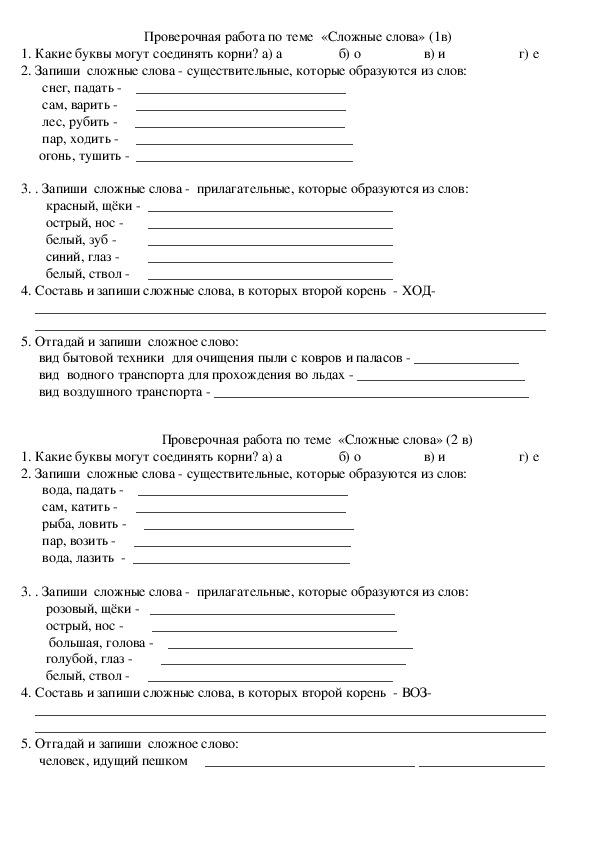 """Проверочная работа по русскому языку. Тема  """"Сложные слова"""" ( 3класс)"""
