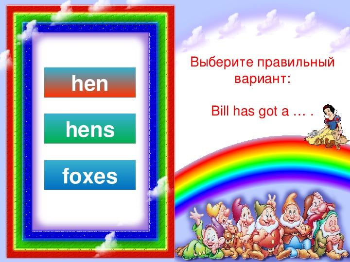 "Презентация по английскому языку для 2 класса ""Белоснежка (Snow White)""."