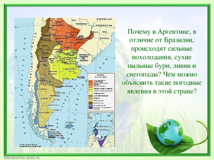 """Конспект и презентация к уроку географии в 7 классе  """"Аргентина"""""""