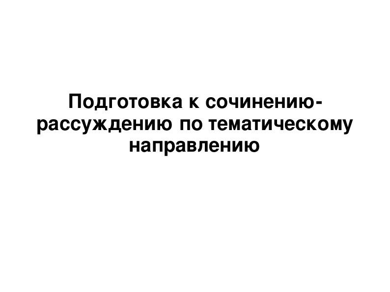 """Презентация на тему: """"Подготовка к сочинению- рассуждению по тематическому направлению """"Честь и бесчестие"""" (русский язык, 11 класс)"""
