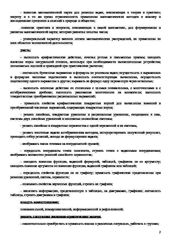 РАБОЧАЯ ПРОГРАММА ПО АЛГЕБРЕ ДЛЯ 8 КЛАССА НА 2016/2017 УЧЕБНЫЙ ГОД