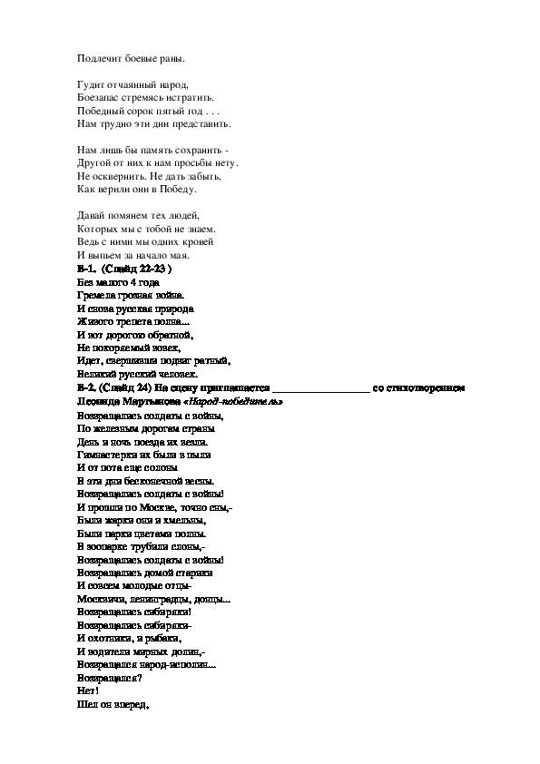 Литературно-музыкальная композиция  «Нам дороги эти позабыть нельзя…»