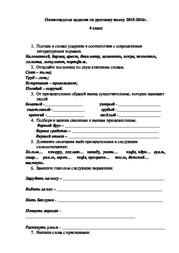 Олимпиадные задания по русскому языку в 4 классе