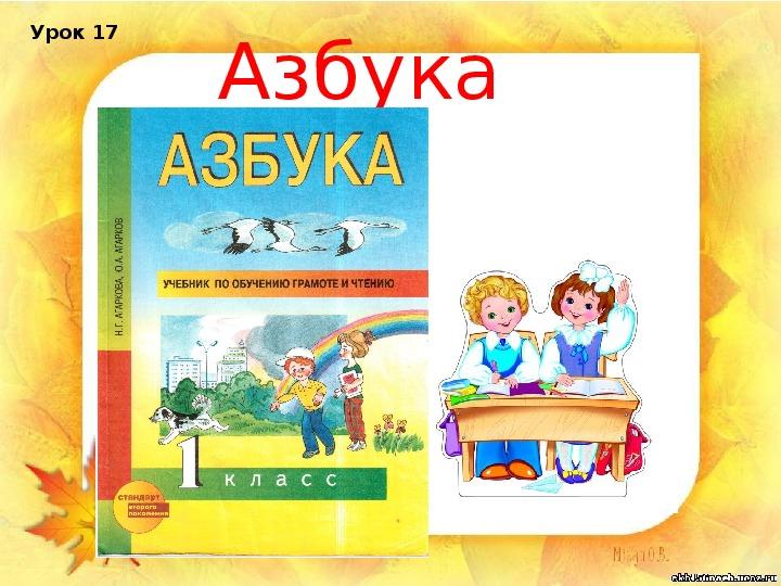 """Презентация урока """"Звук [э], буквы Э, э"""", (1 класс, обучение чтению, ПНШ)"""