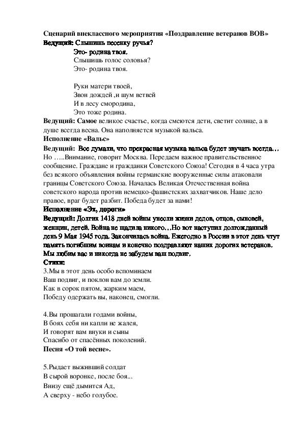 """Сценарий """"День Победы"""""""
