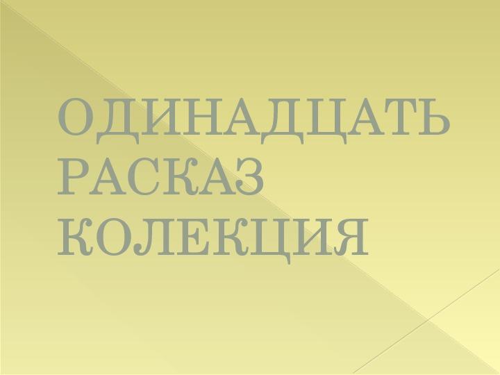 """Презентация по русскому языку """"Словарные слова-исправь ошибку"""""""