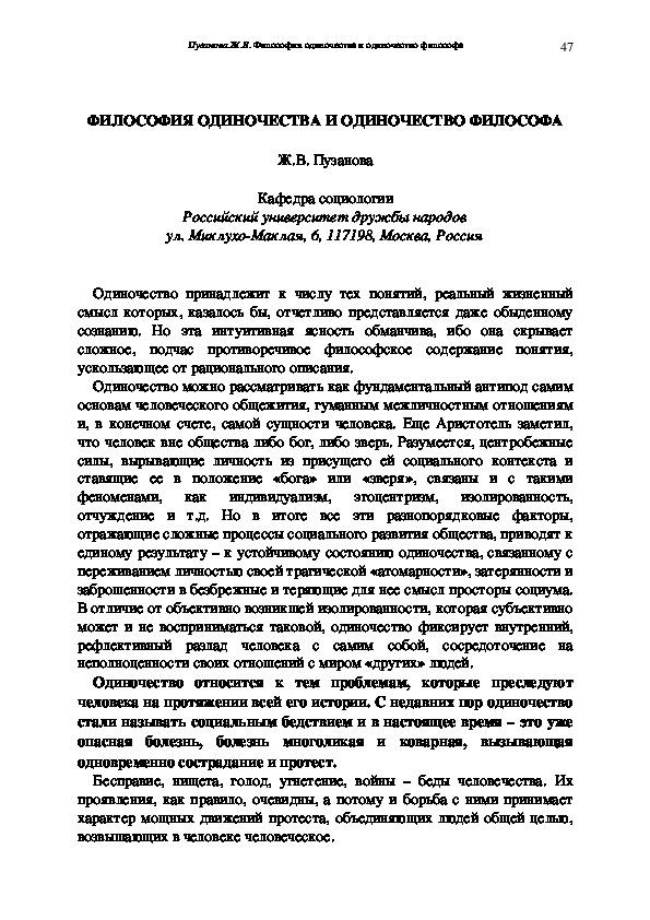 """Презентация интегрированного урока """"Индивидуализм и одиночество человека в истории и литературе 19 века"""""""