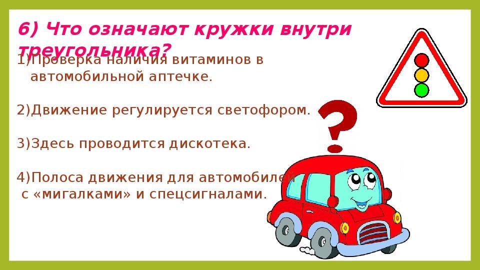 Презентация по безопасности дорожного движения начальная школа