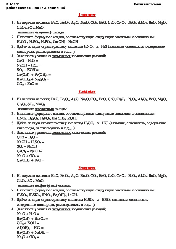 8 класс. Химия.  Самостоятельная работа  (кислоты, оксиды, основания).