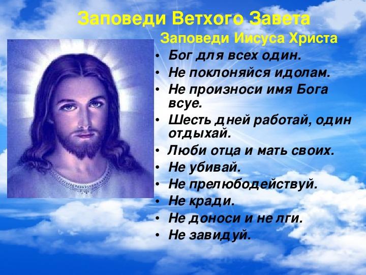 заповеди христа картинка кликабельные фото