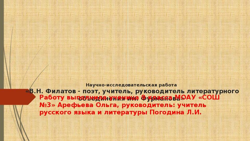 Презентация к научно-исследовательской работе«В.Н. Филатов - поэт, учитель, руководитель литературного объединения им. Фурманова»