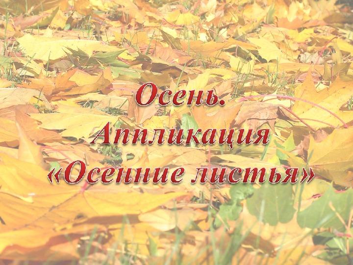 """Презентация внеурочного занятия по изобразительному искусству на тему """"Осень"""", аппликация"""