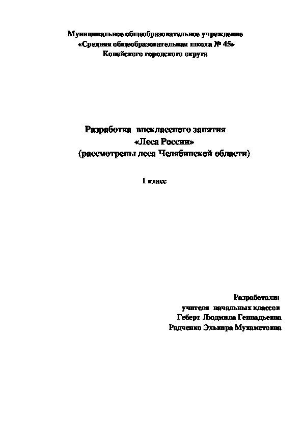"""Классный час """"Леса России"""" (конспект и презентация)"""