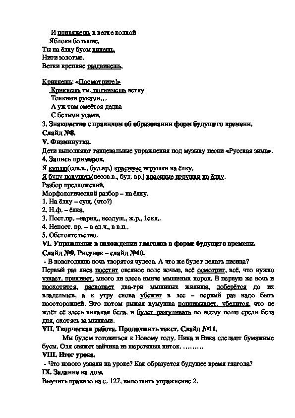Урок русского языка  Тема урока: Будущее время глагола.