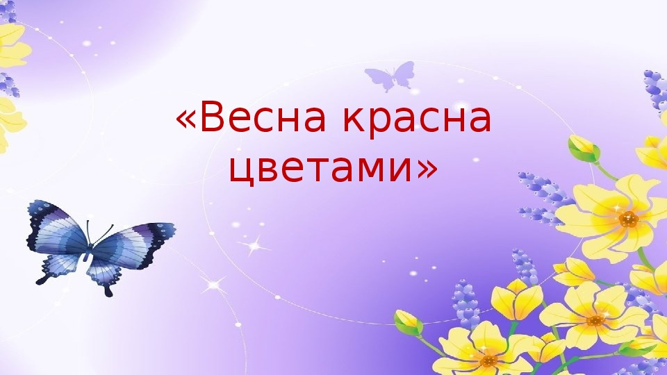"""Презентация на тему: """"Весна красна цветами"""""""