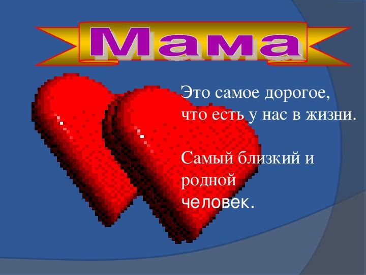 Сценарий праздника «Наши мамы, наши бабушки»  2 класс