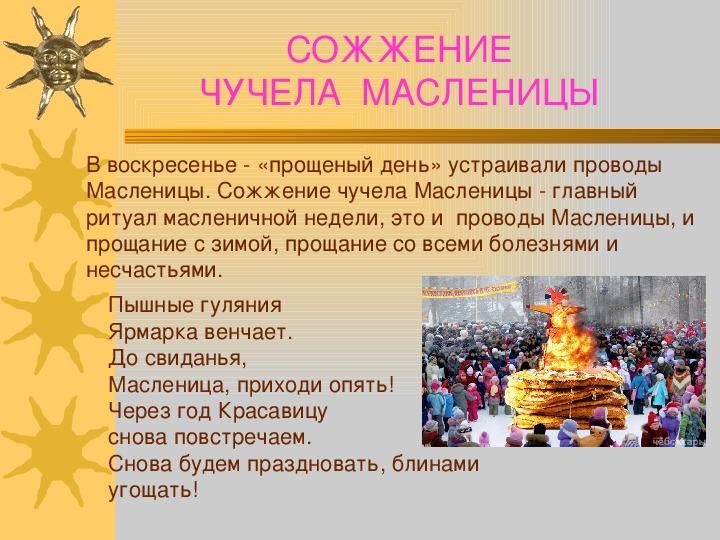 """Презентация праздника на тему: """"Пришла весна - отворяй ворота!"""""""