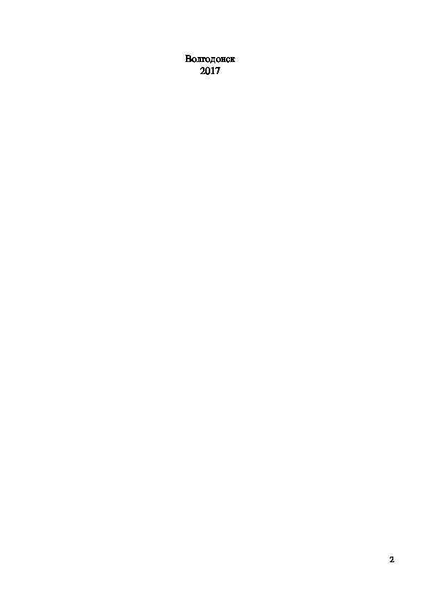 РАБОЧАЯ ПРОГРАММА   учебной дисциплины  ОП.07 Материаловедение, электрорадиоматериалы и радиокомпонент