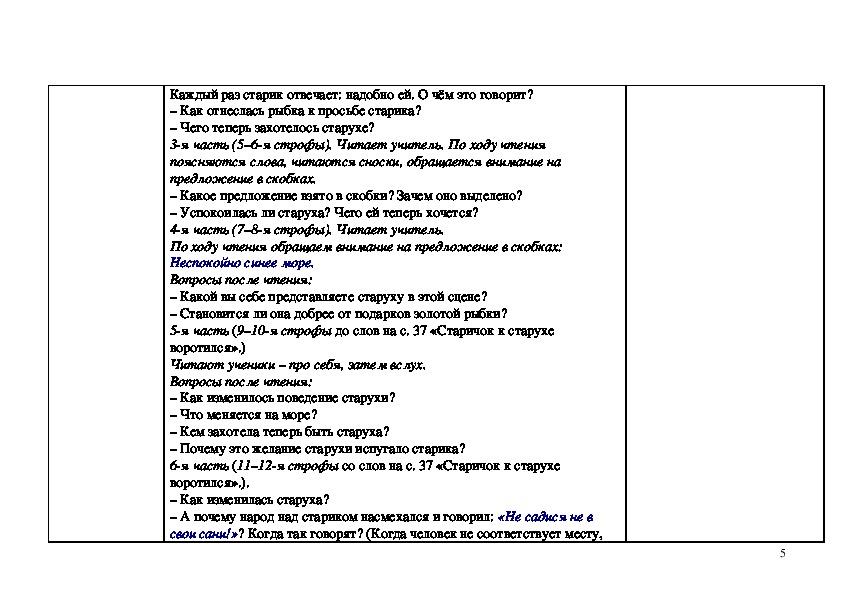 Урок по литературному чтению. Тема: Вводный урок. Приглашение в большой мир литературы (знакомство с новым учебником. Б. Заходер «Моя Вообразилия»).