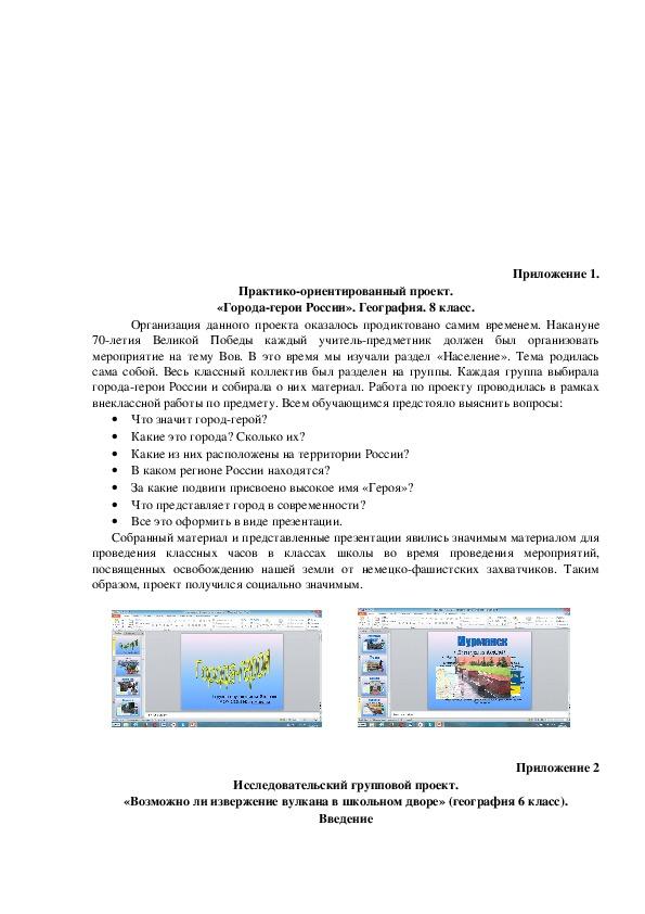 """Статья и презентация по теме """"Проектная деятельность на уроках географии"""" (5-9 класс, география)."""