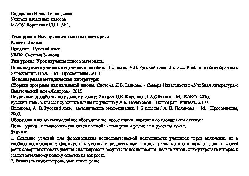 """Презентация по русскому языку. """"Имя прилагательное"""""""