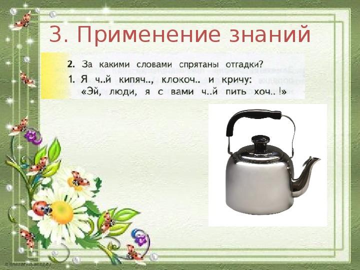 """Презентация по русскому языку """"Глагол"""""""