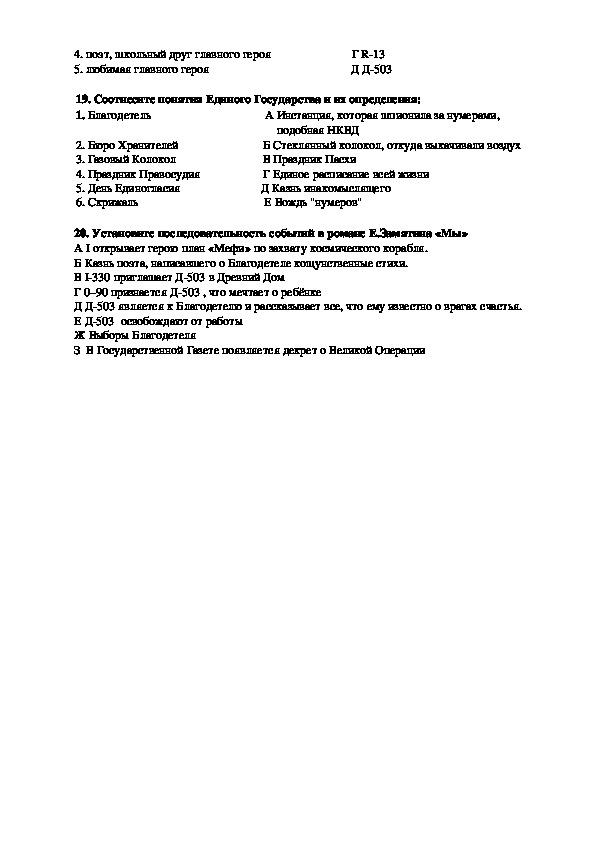 """Контрольная работа """"Новокрестьянская поэзия. Литература 20-х годов ХХ века"""" 11 класс"""
