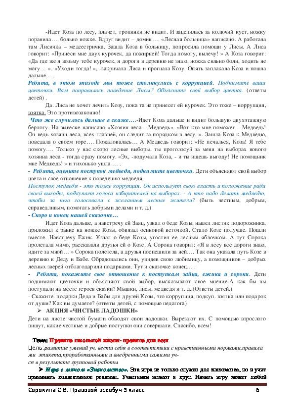 Методический сборник  занятий «Школы правовой культуры»