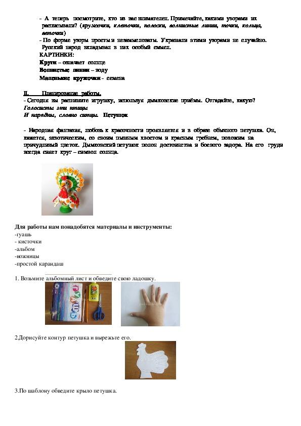 """Открытый урок по изобразительному искусству на тему """"Дымковская  игрушка. Петушок"""" (1 класс, изобразительное искусство)"""