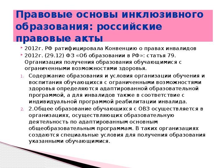 больше инклюзивное образование в россии плюсы и минусы укрепленные стены старого