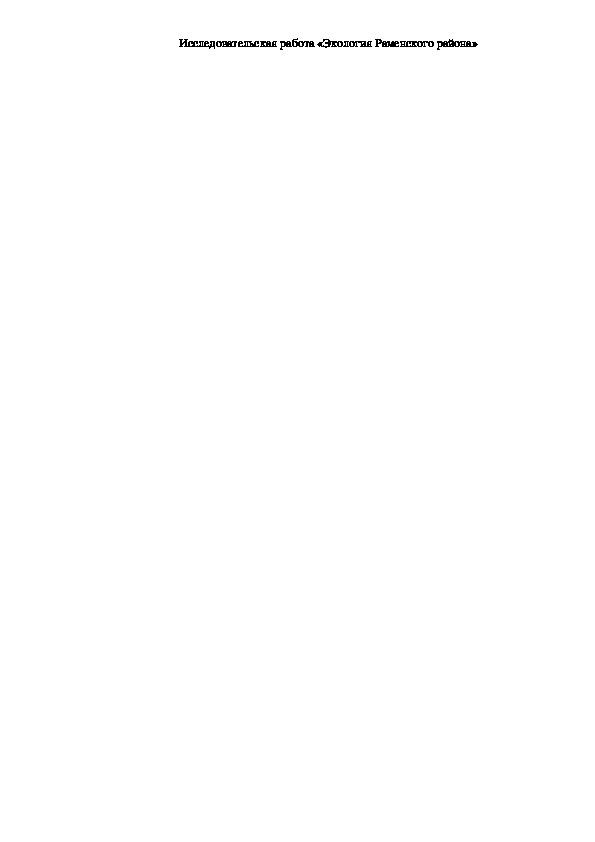 """Исследовательская работа """"экология Раменского района"""", 6 класс Биология"""