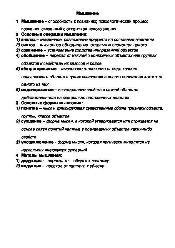 """Опорные планы-конспекты по теме """"Человек"""""""