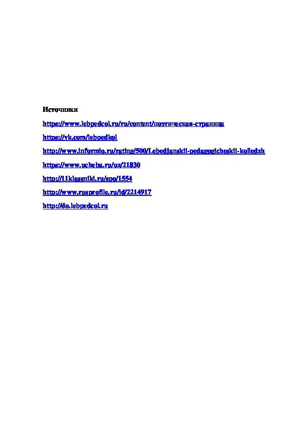 """Методическая разработка внеаудиторного урока - экскурсии на тему """"История России в истории колледжа"""""""