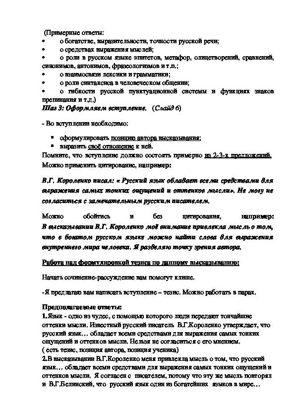 Урок русского языка по ФГОС. 9 класс     Подготовка к ОГЭ. «Обучение сочинению-рассуждению на лингвистическую тему»