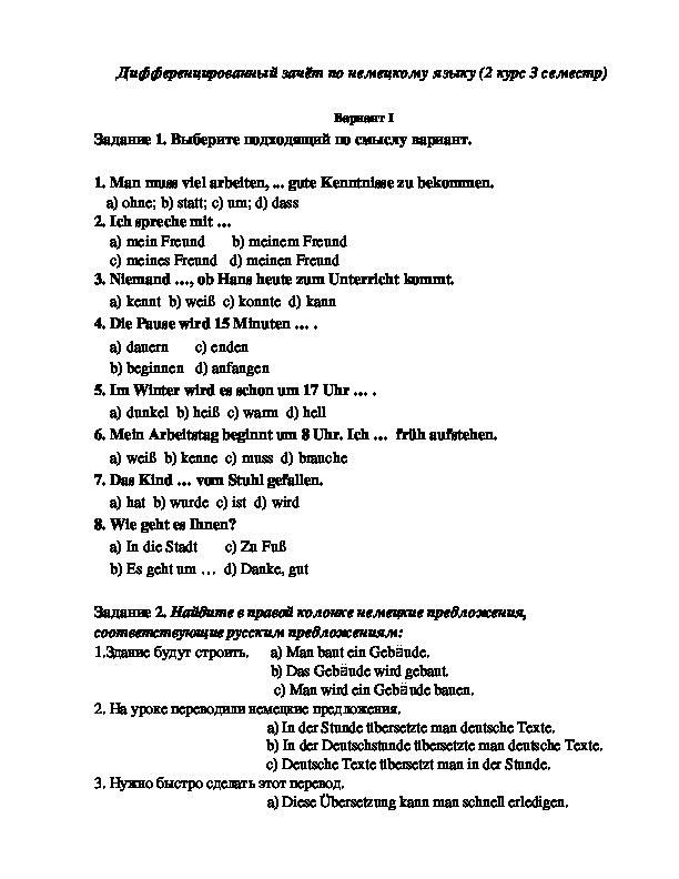 Дифференцированный зачёт по немецкому языку для студентов СПО 2 курс 3 семестр