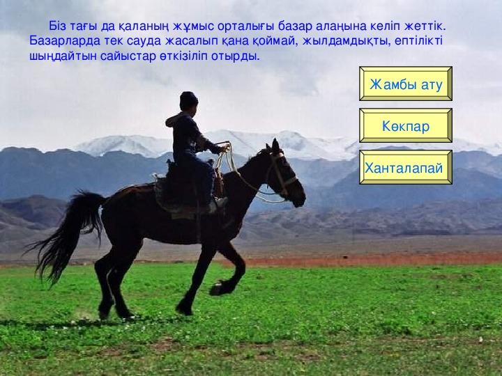 Ұлы Жібек жолы бойымен саяхат
