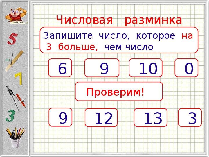 Математика. 1 класс.  Приём  вычитания  вида  12 -□.
